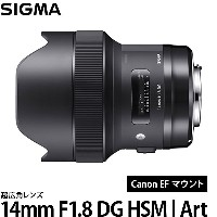 【送料無料】 シグマ 14mm F1.8 DG HSM | Art Canon用