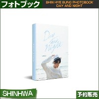 SHIN HYE SUNG PHOTOBOOK Day and Night / リージョンコード:ALL/日本国内発送/1次予約/送料無料