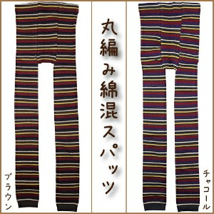 PAL HOUSE 140-150cm 子供 キッズ 丸編み 綿混 スパッツ レギンス ボーダー柄
