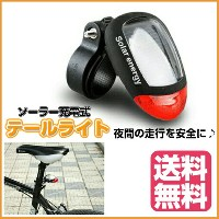 【LED自転車テールライト】ソーラー充電式 LEDライト 自転車ライト 充電式ライト