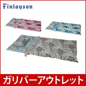 Finlayson フィンレイソン ムーミン 子供用布団カバー&枕カバーセット 北欧 フィンレイスン