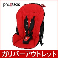 Phil&Teds フィル&テッズ (Phil & Teds フィルアンドテッズ) Dot2 ドット2 double kit ダブルキット アウトレット