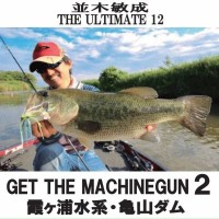 【DVD】 並木敏成 ジ・アルティメット Vol.12 GET THE MACHINEGUN 2 THE ULTIMATE