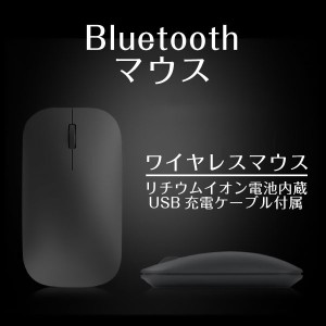 Bluetooth マウス 軽量 ワイヤレス 静音 充電式 電池交換不要 光学式 コンパクト バッテリー内蔵 Window Mac ワイヤレスマウス bluetooth 無線マウス PC パソコン...