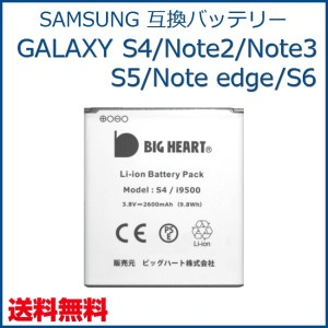 【SAMSUNG 互換品】【送料無料】 GALAXY S4 / Note2 / Note3 / S5 / S6 / Note edge 交換用 バッテリー 電池パック  サムスン ギャラクシー