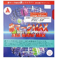 Armstrong(アームストロング) 赤マーク MAX PZC-SP(ラージ用) 赤 MAX 7954