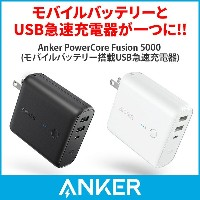 Anker PowerCore Fusion 5000 (5000mAh モバイルバッテリー USB急速充電器)iPhone / iPad / Xperia / Android他スマホ対応...