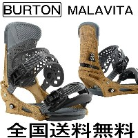 バートン 2018モデル BURTON Malavita Re:Flex Hemp (M)