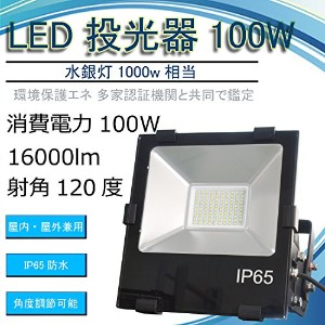 LED作業灯100W LED投光器100W 1300W相当 高輝度日本製LEDチップ Mean Well電源 120度照射角度 消費電力100W 16000LM高輝度 昼光色6000K 85V...