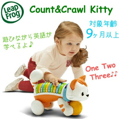 Leap Frog Count Crawl Kitty【smtb-ms】0586044
