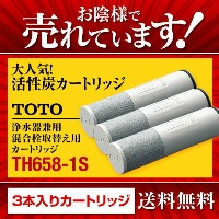 [TH658-1S]TOTO 3本入り 浄水器兼用混合栓取替え用カートリッジ 活性炭 浄水器 カートリッジ
