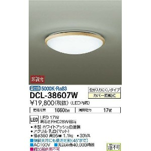 DCL-38607W DAIKO 小型シーリングライト [LED昼白色]