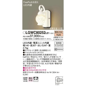 LEDセンサーポーチライト(ひとセンサ 段調光省エネ型)LGWC80252LE1[電気工事必要]パナソニックPanasonic