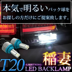 DY3/DY5 デミオエアロアクティブ T20 稲妻 LED バックランプ 2個組 2000LM