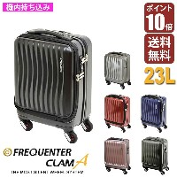 FREQUENTER フリクエンター CLAM A ストッパー付4輪キャリー 41cm 23L 1から2泊 クロ 1-217-BK 1-217-NV 1-217-WI 1-217-CH 送料無料