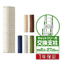 [1年保証] キャットタワー 支柱 PRINCE150 / GRANDE175 / PRINCE TOWER / EAGLE TWIN TOWER / ONNECT TOWER 用 直径6.5cm...