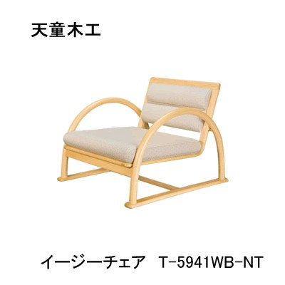 【P10】【送料無料】T-5941WB-NT イージーチェア 石井建築事務所 創景研究所デザイン【天童木工】(受注生産品)