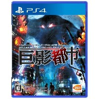 【PS4ソフト】巨影都市【送料無料】