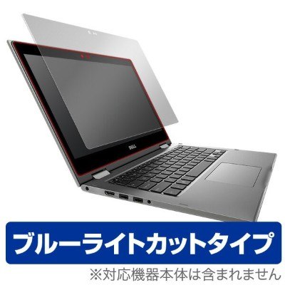 Inspiron 13 5000シリーズ (5378) 2-in-1 用 保護 フィルム OverLay Eye Protector for Inspiron 13 5000シリーズ (5378)...