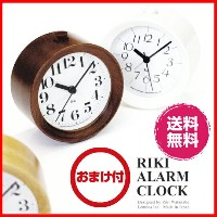 RIKI ALARM CLOCK リキアラームクロック(リキクロック)【新生活応援 ギフト ラッピング無料】