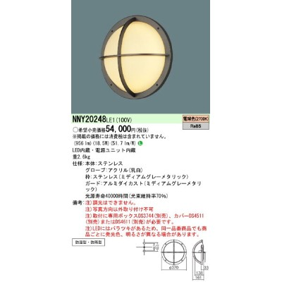 NNY20248LE1 パナソニック EVERLEDS 防雨型 アウトドアブラケット [LED]