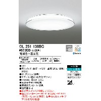 OL251138BC オーデリック CONNECTED LIGHTING CLEAR COMPOSITION シーリングライト [LED][~14畳]
