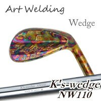【カスタムオーダー】Art Welding Wedge+K's-Wedge NW110