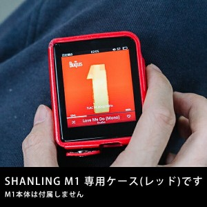 SHANLING M1 LeatherCase レッド