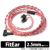 BEAT AUDIO 2.5mm Balanced Vermilion for Fit Ear BEA-2112【送料無料】FitEar用 高音質 イヤホン ケーブル