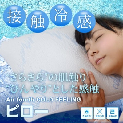 Air fourth COLD FEELINGピロー 【送料無料】