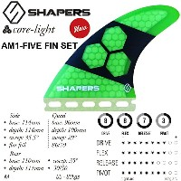 【SHAPERS FIN】シェイパーズフィン送料無料!FUTURE フューチャー 5フィンCore-Lite AM1■FUTURE 5FIN対応BANANA WAXプレゼント!