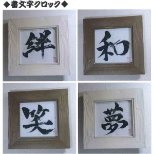 T's COLLECTION 書文字クロック 300×290×45mm【お取り寄せ製品】【クロック、時計、掛け時計】