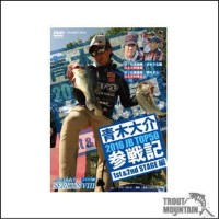 DVD【つり人社】SERIOUS 8 2016 JB TOP50参戦記1st & 2nd STAGE編