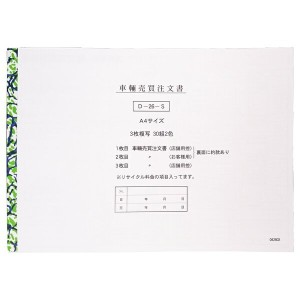 D-26-S 車輌売買注文書/3冊セット(1冊3枚×30組)【メール便発送に限り送料無料】
