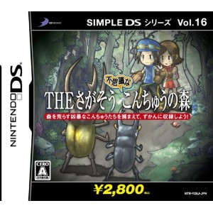 SIMPLE DSシリーズ Vol.16 THE さがそう 不思議なこんちゅうの森