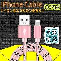 ナイロン加工で丈夫で長持ち!iPhone8 iPhone7 6s USB 充電・転送 ケーブル iPhone7 iPhone7 Plus iPhone6 iPhone6s 6Plus 6sPlus ...