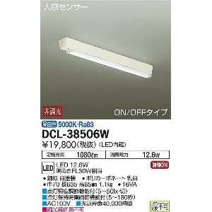 DCL-38506W DAIKO 人感センサーON/OFFタイプ 小型シーリングライト [LED昼白色]