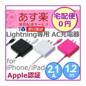 【メール便送料無料】Lightning専用 AC充電器 2.1A 1.2m【充電器】【AC充電器】【ACチャージャー】【Lightning】【iPhone7】【iPhone】【iPod】【iPad】...