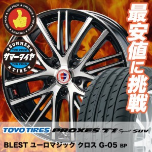 235/50R18 97V TOYO TIRES トーヨー タイヤ PROXES T1 sport SUV プロクセス T1 スポーツ SUV EUROMAJIC Cross G-05...