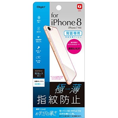 iPhone 8 背面保護フィルム 極薄 指紋防止 気泡レス加工 44044