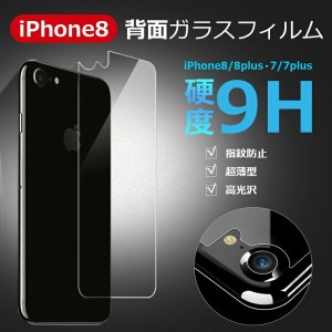 iPhone 8 Plus 背面保護 ガラスフィルム iPhone8 フィルム 強化 iPhone 7 Plus アイフォン 8 プラス 液晶保護フィルム アイフォン8 背面保護カバー 硬度9H...