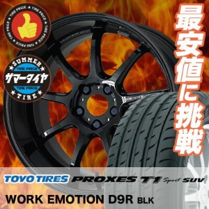 235/60R18 107W TOYO TIRES トーヨー タイヤ PROXES T1 sport SUV プロクセス T1 スポーツ SUV WORK EMOTION D9R ワーク...