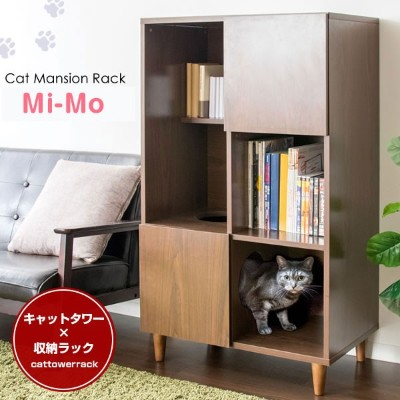 【ポイント10倍】【着後レビュで今治タオルGET!】 キャットタワー収納ラック キャットマンション型ラック 収納ラック シェルフ 本棚 ブックラック シニア 運動不足 猫ちゃん 多頭 猫 ネコ ねこ...