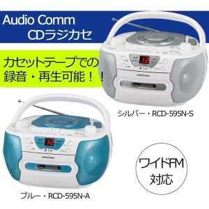 AudioComm CDラジカセ