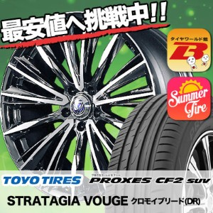 215/55R17 94V TOYO TIRES トーヨー タイヤ PROXES CF2 SUV プロクセス CF2 SUV RAYS VERSUS STRATAGIA VOUGE レイズ ベルサス...