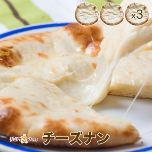 【cheese nan3】チーズナン 3枚セット