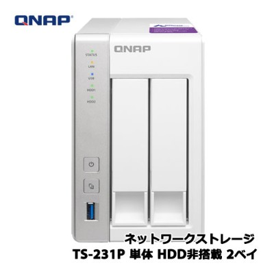 QNAP Turbo NAS [TS-231P 単体 HDD非搭載 2ベイ]