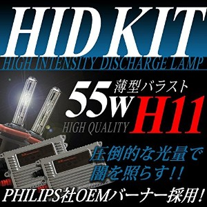 IMPRESSION HID H11 55W薄型 HIDキット 15000K