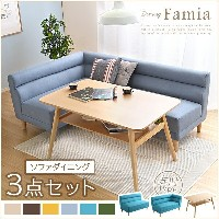 Famia ファミア ソファダイニングセット3点セット 左アーム (家具 インテリア テーブル ダイニングテーブル ダイニングセット ダイニング3点セット ダイニングテーブルセット ナチュラル)