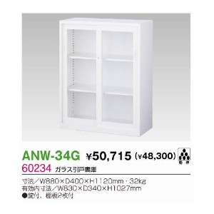 ANW-34G ガラス引戸書庫
